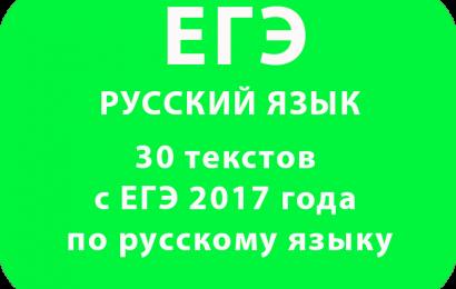 30 текстов с ЕГЭ 2017 года по русскому языку