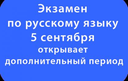 Экзамен по русскому языку 5 сентября открывает дополнительный период