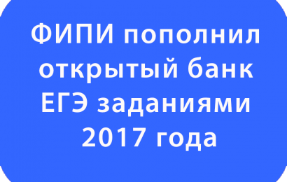 ФИПИ пополнил открытый банк ЕГЭ заданиями 2017 года