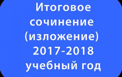 Итоговое сочинение (изложение) 2017-2018 учебный год