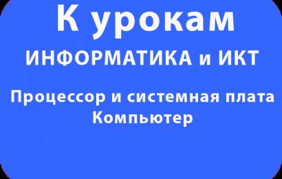 Компьютер Процессор и системная плата 7 класс ФГОС Угринович