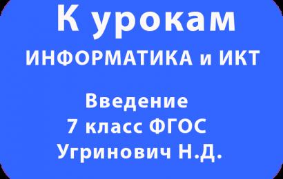 Введение Информатика 7 класс ФГОС Угринович Н.Д.