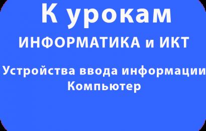 Компьютер Устройства ввода информации 7 класс ФГОС Угринович