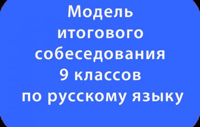 Модель итогового собеседования 9 классов по русскому языку