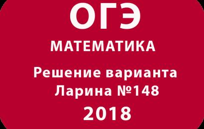 ОГЭ-2018. Решение варианта Александр Ларина №148 (alexlarin.net)