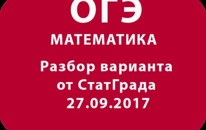 Разбор варианта ОГЭ по математике от СтатГрада 27.09.2017
