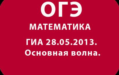 ОГЭ ГИА по математике 28.05.2013. Основная волна.