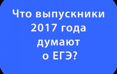 Что выпускники 2017 года думают о ЕГЭ?