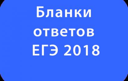Бланки ответов ЕГЭ 2018