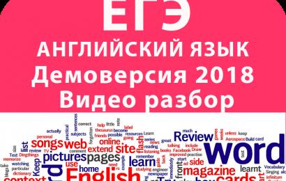 Видео уроки по английскому языку Демовариант ЕГЭ 2018