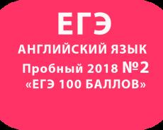 Пробный ЕГЭ 2018 по английскому языку №2 с ответами и решениями