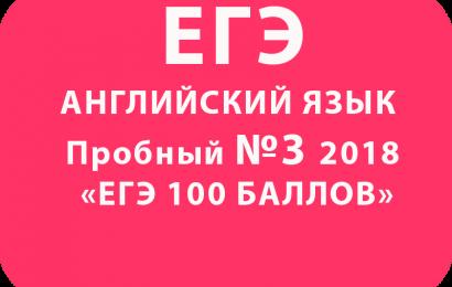 Пробный ЕГЭ 2018 по английскому языку №3 с ответами и решениями