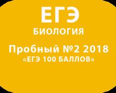 Пробный ЕГЭ 2018 по биологии №2 с ответами и решениями