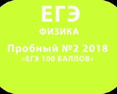 Пробный ЕГЭ 2018 по физике №2 с ответами и решениями
