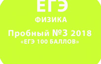 Пробный ЕГЭ 2018 по физике №3 с ответами и решениями