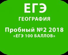 Пробный ЕГЭ 2018 по географии №2 с ответами и решениями