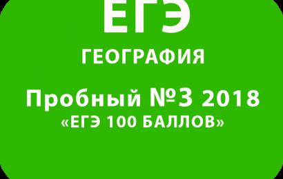 Пробный ЕГЭ 2018 по географии №3 с ответами