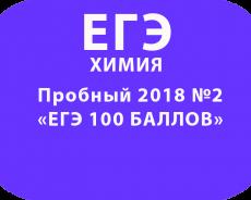 Пробный ЕГЭ 2018 по химии №2 с ответами и решениями