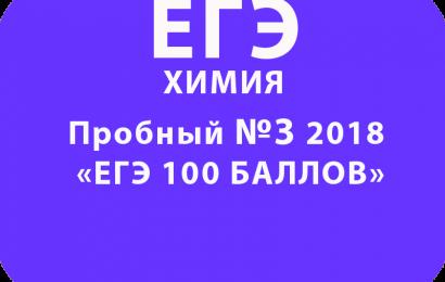 Пробный ЕГЭ 2018 по химии №3 с ответами и решениями