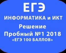 Решение Информатика ЕГЭ 2018 часть 1 Тренировочный вариант №1