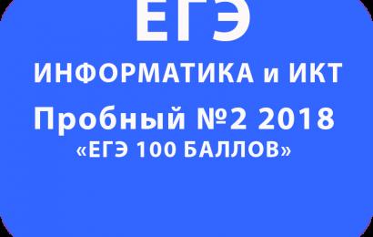 Пробный ЕГЭ 2018 по информатике №2 с ответами