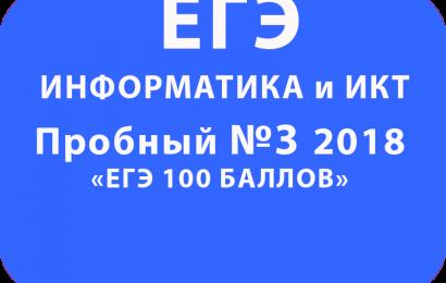 Пробный ЕГЭ 2018 по информатике №3 с ответами