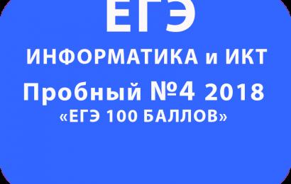 Пробный ЕГЭ 2018 по информатике №4 с ответами