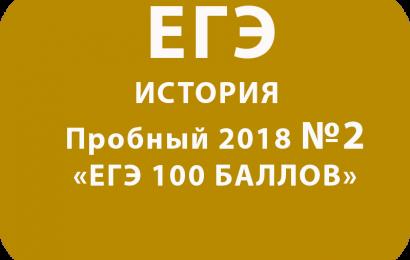 Пробный ЕГЭ 2018 по истории №2 с ответами и решениями