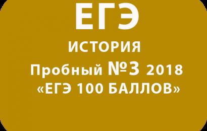 Пробный ЕГЭ 2018 по истории №3 с ответами и решениями