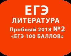 Пробный ЕГЭ 2018 по литературе №2 с ответами и решениями