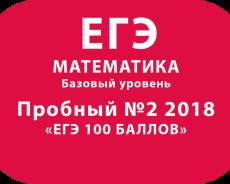 Пробный ЕГЭ 2018 по базовой математике №2 с ответами и решениями
