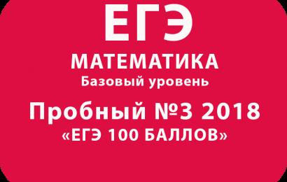 Пробный ЕГЭ 2018 по базовой математике №3 с ответами и решениями