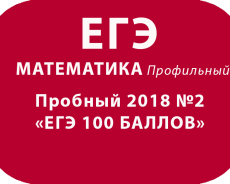 Пробный ЕГЭ 2018 по профильной математике №2 с ответами
