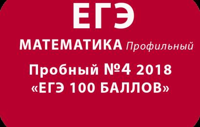 Пробный ЕГЭ 2018 по профильной математике №4 с ответами и решениями