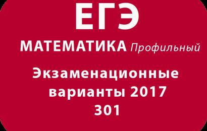 Экзаменационные варианты 2017 ЕГЭ по математике профильный уровень вариант 301