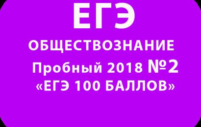Пробный ЕГЭ 2018 по обществознанию №2 с ответами и решениями