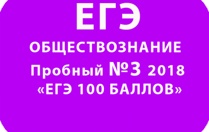 Пробный ЕГЭ 2018 по обществознанию №3 с ответами и решениями