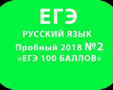 Пробный ЕГЭ 2018 по русскому языку №2 с ответами и решениями