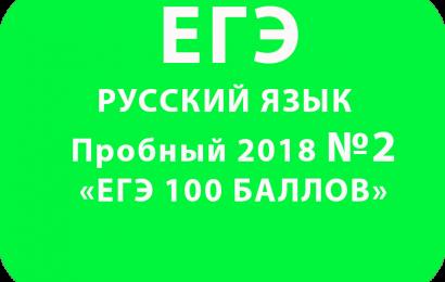 Пробный ЕГЭ 2018 по русскому языку №2 с ответами