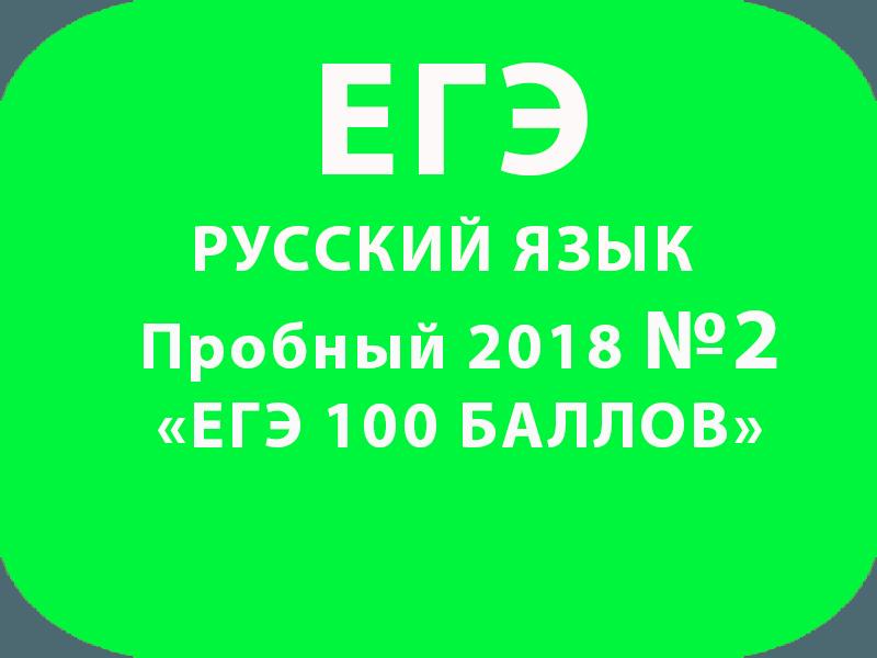 Единый государственный экзамен 2018-2018 математика 11 класс ответы