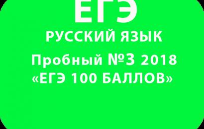 Пробный ЕГЭ 2018 по русскому языку №3 с ответами и решениями