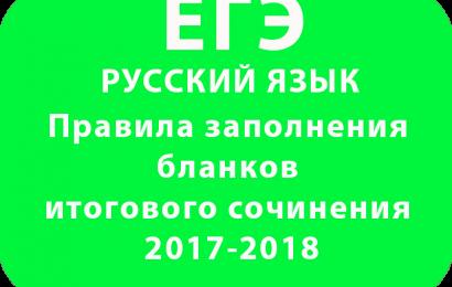Правила заполнения бланков итогового сочинения 2017-2018