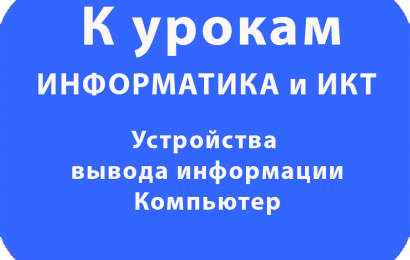 Компьютер Устройства вывода информации 7 класс ФГОС Угринович