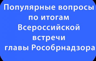 Популярные вопросы по итогам Всероссийской встречи главы Рособрнадзора с родителями