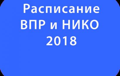 Расписание ВПР и НИКО 2018