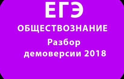 Разбор демоверсии ЕГЭ 2018 по обществознанию