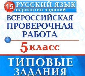 ВПР Русский язык 5 класс – 3 варианта – Дощинский Р.А.