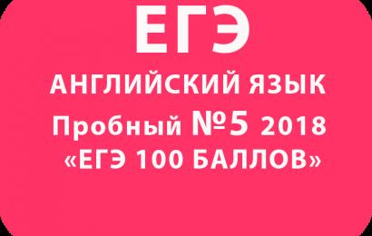 Пробный ЕГЭ 2018 по английскому языку №5 с ответами