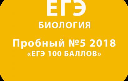 Пробный ЕГЭ 2018 по биологии №5 с ответами и решениями