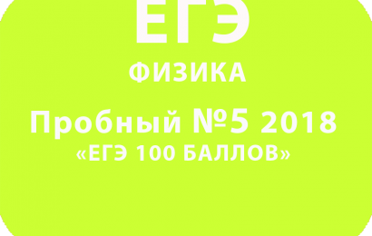 Пробный ЕГЭ 2018 по физике №5 с ответами и решениями